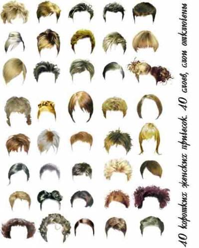 Прически женские (часть 1) - в этой части подобраны короткие волосы. .  Забрать.